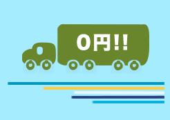 作業日&出張費 0円!!のイメージ図